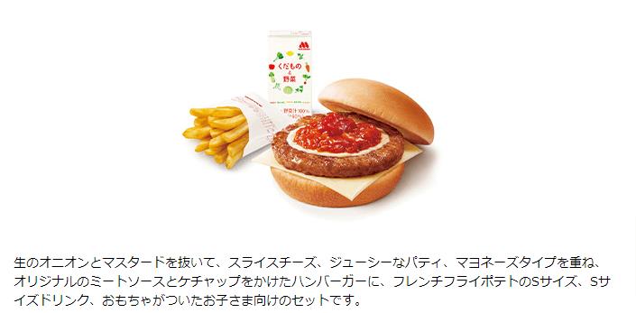 モスバーガー 塩抜き ポテト キッズ