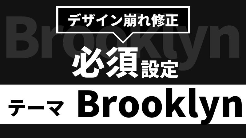 はてなブログテーマBrooklynのデザイン崩れを修正する方法