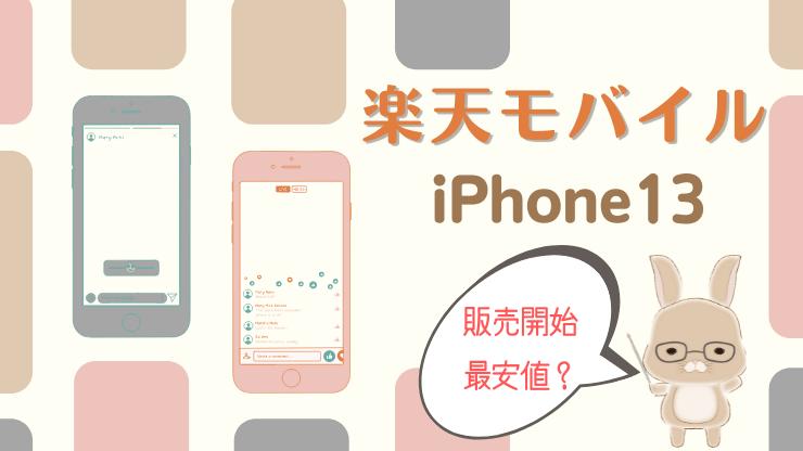 楽天モバイル iPhone13 販売開始