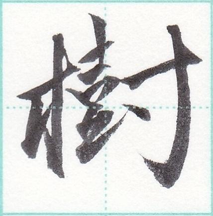 f:id:utsu-hiroshima:20180520203802j:plain