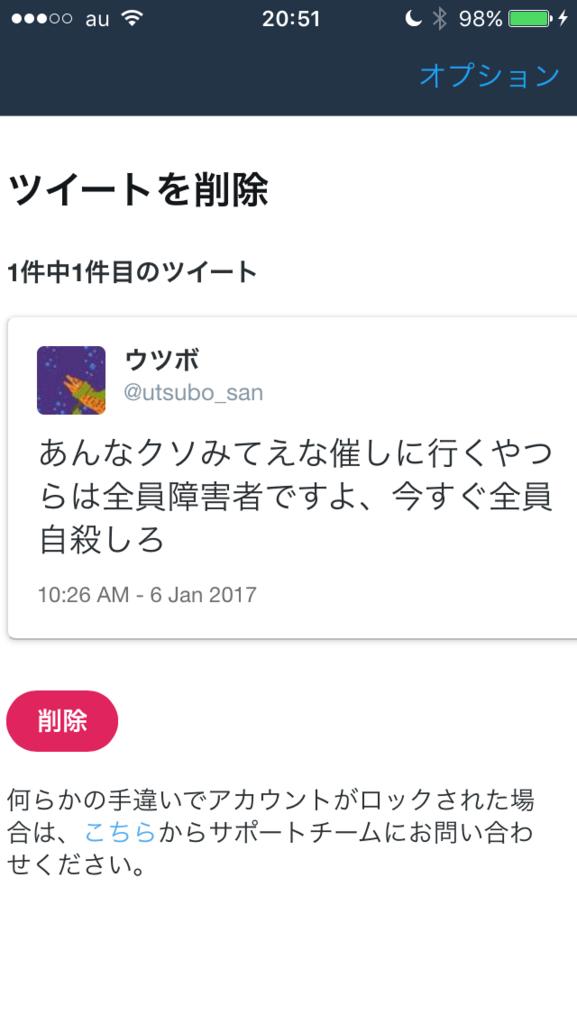 f:id:utsubo_san:20180223210832p:plain