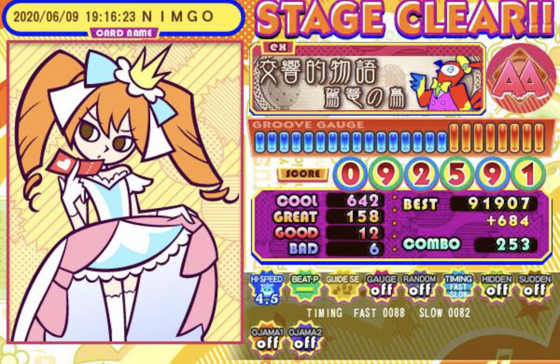 f:id:utsugi_yuma:20200612235919j:plain