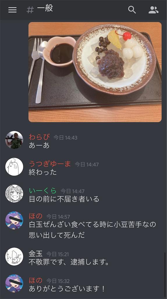 f:id:utsugi_yuma:20210201220933j:image