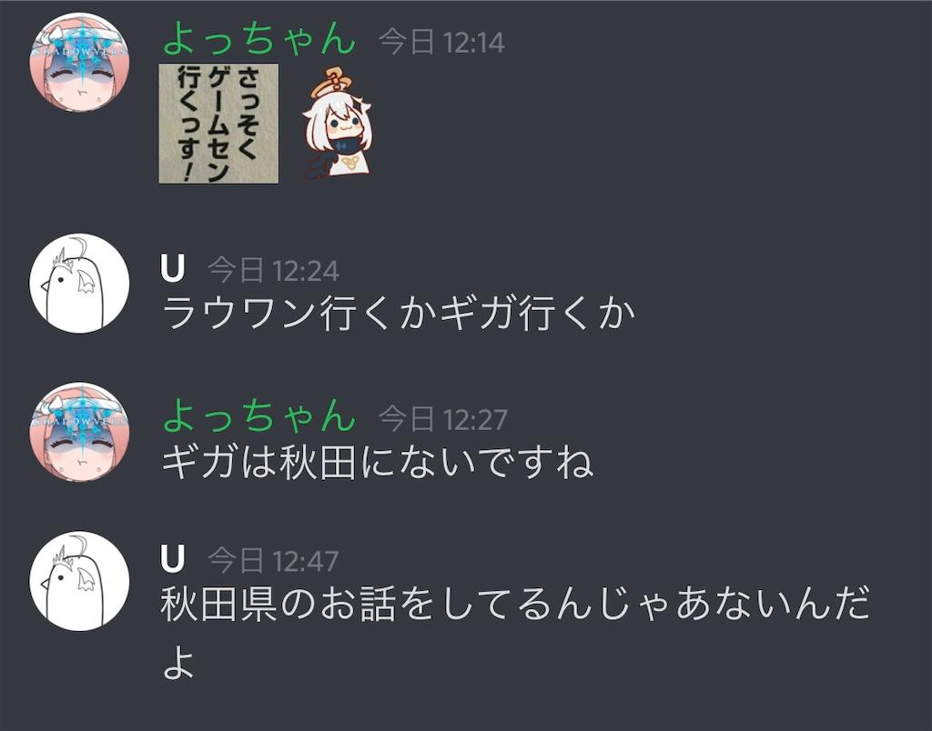 f:id:utsugi_yuma:20210201221915j:image