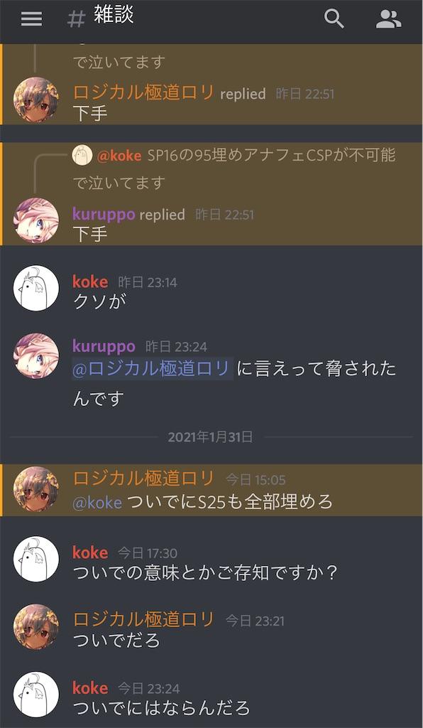 f:id:utsugi_yuma:20210201223403j:image