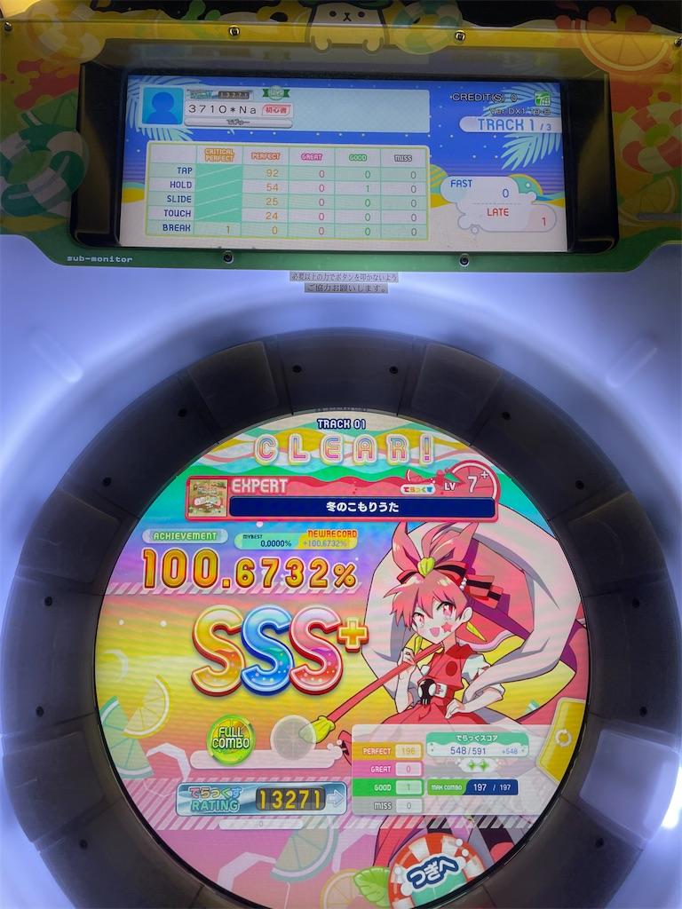 f:id:utsugi_yuma:20210602215459j:image