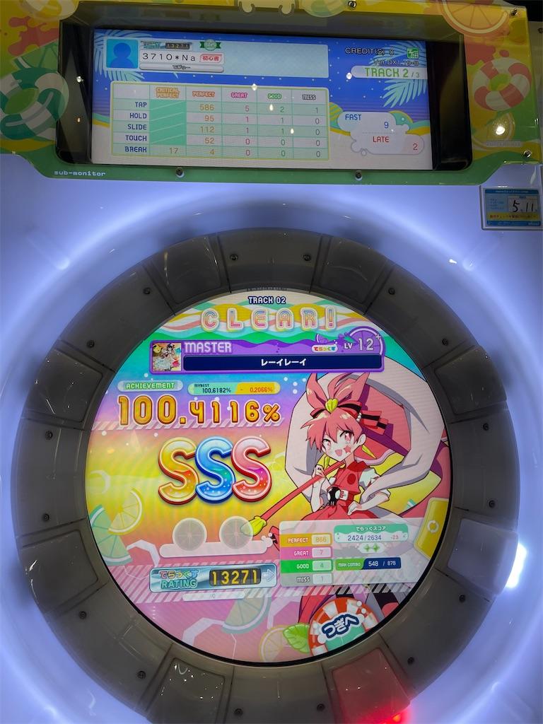 f:id:utsugi_yuma:20210602215746j:image