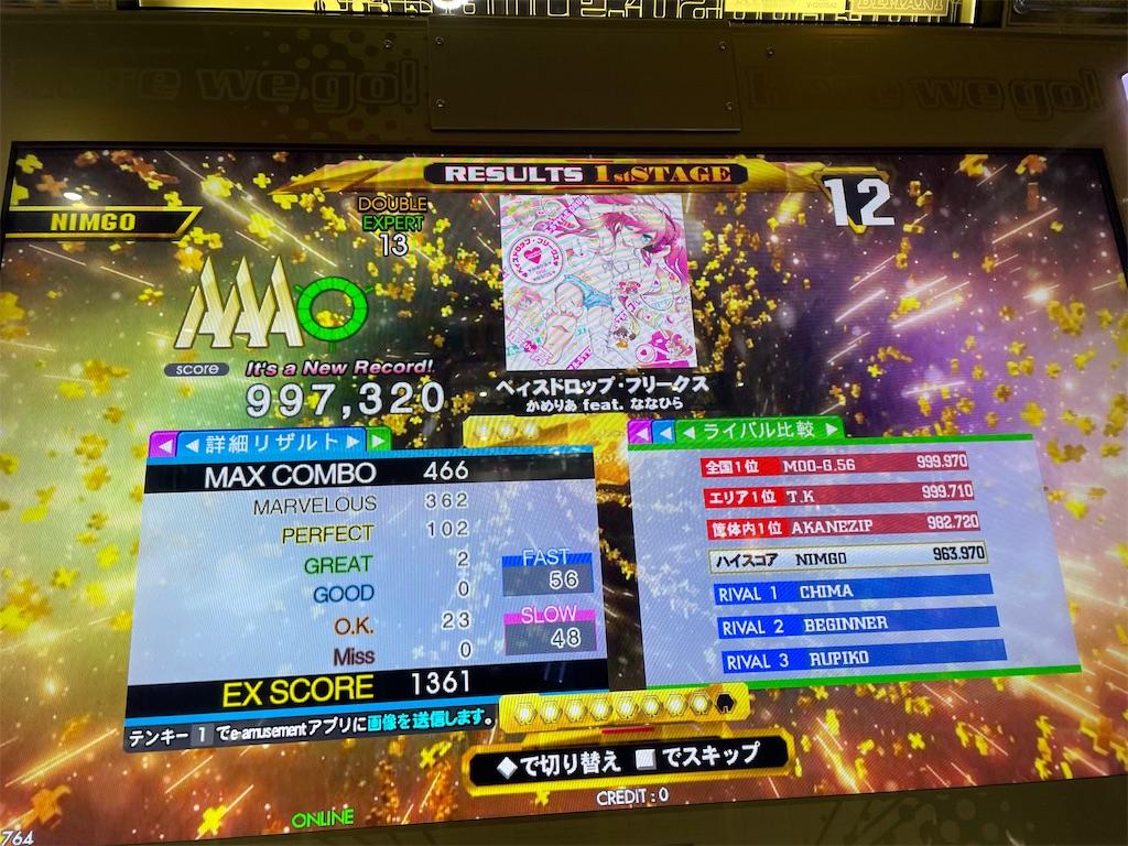 f:id:utsugi_yuma:20210613220653j:image