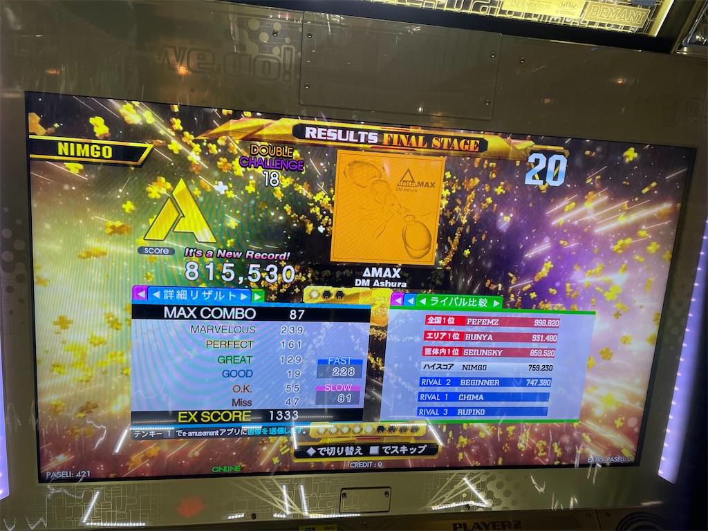 f:id:utsugi_yuma:20210723101652j:image