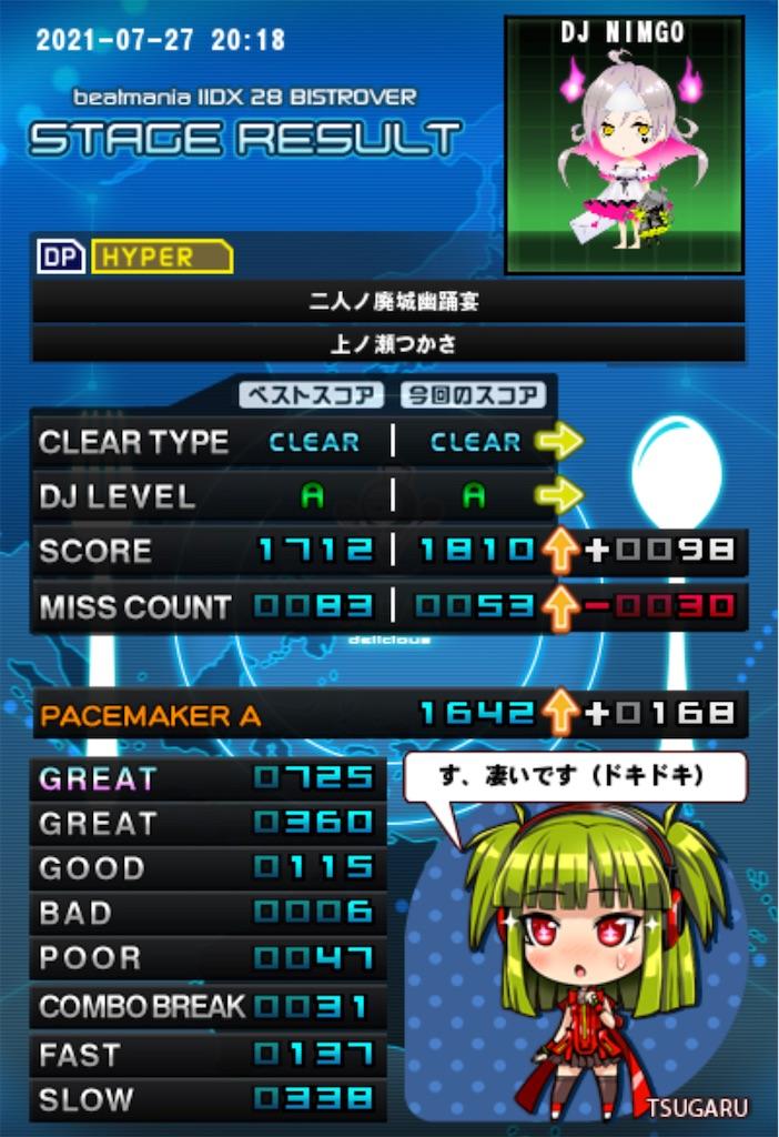f:id:utsugi_yuma:20210727231220j:image
