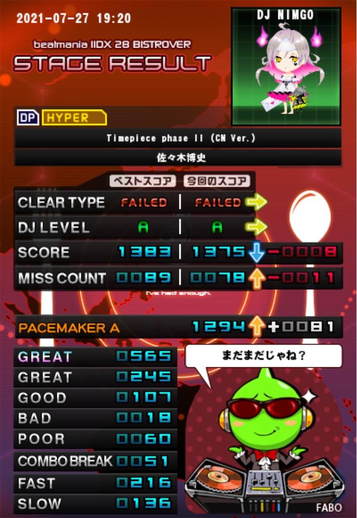 f:id:utsugi_yuma:20210727231224j:image
