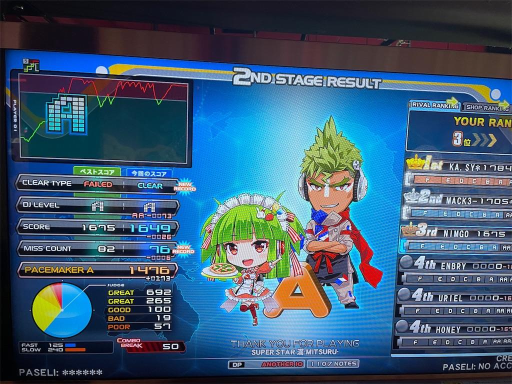 f:id:utsugi_yuma:20210727231240j:image