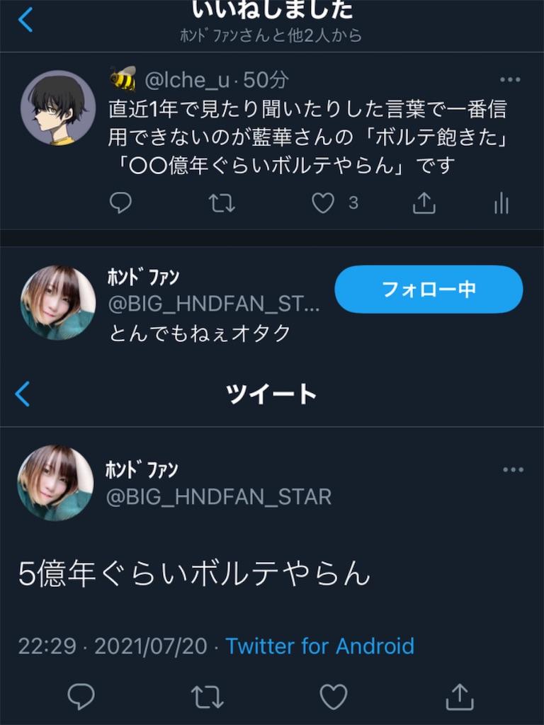 f:id:utsugi_yuma:20210728122506j:image