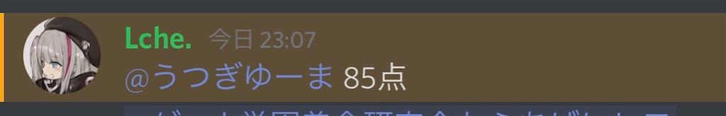 f:id:utsugi_yuma:20210918004230j:image