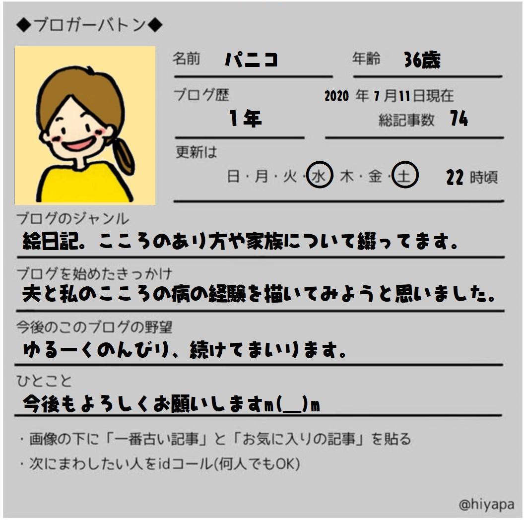 f:id:utsupani:20200711132646j:plain