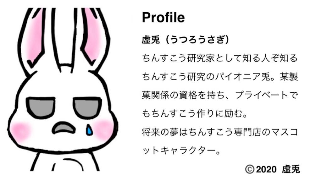 f:id:utsurousagi:20201024213357j:image