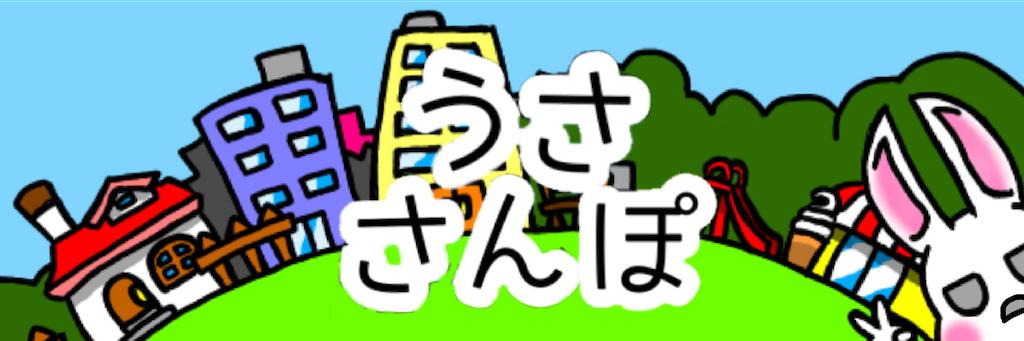 f:id:utsurousagi:20201215221142p:image