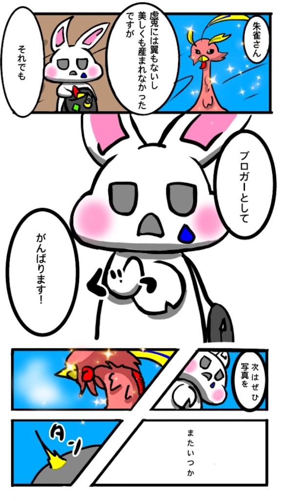 f:id:utsurousagi:20210414175540j:image
