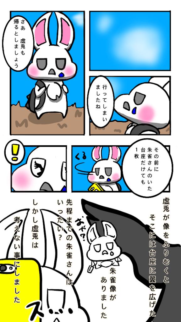 f:id:utsurousagi:20210414175610p:image