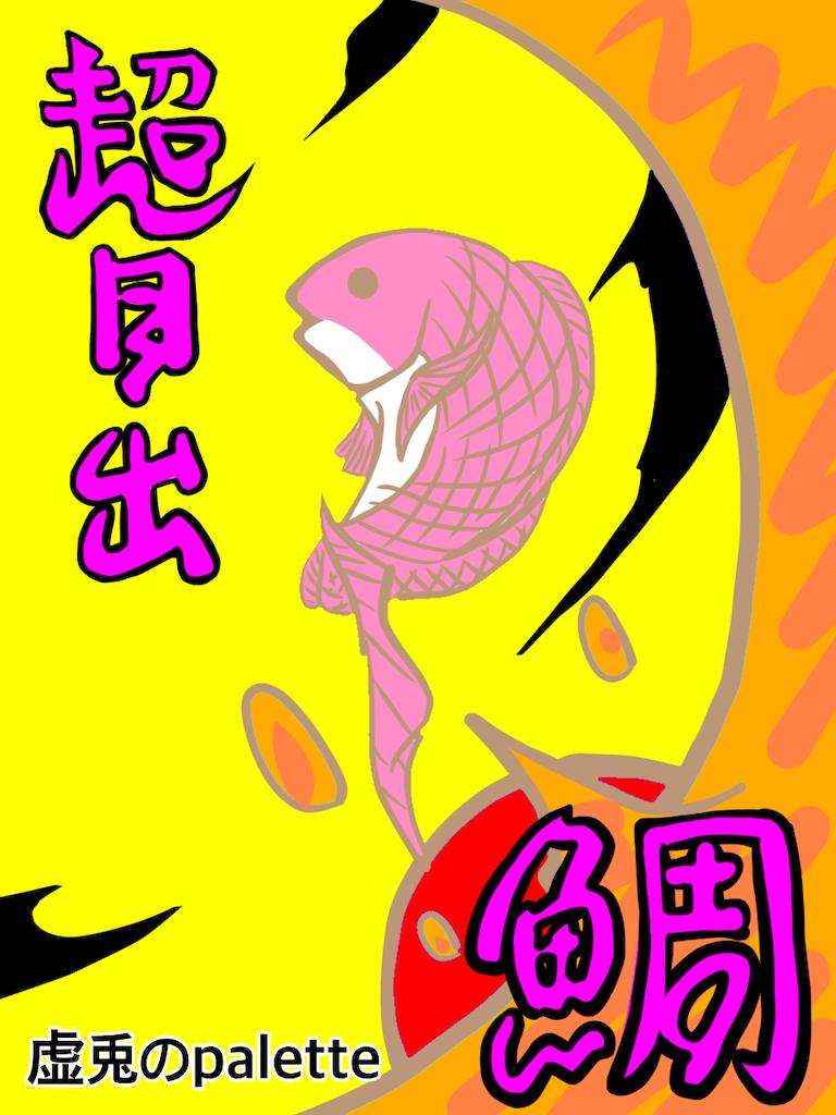 f:id:utsurousagi:20210424192038p:image