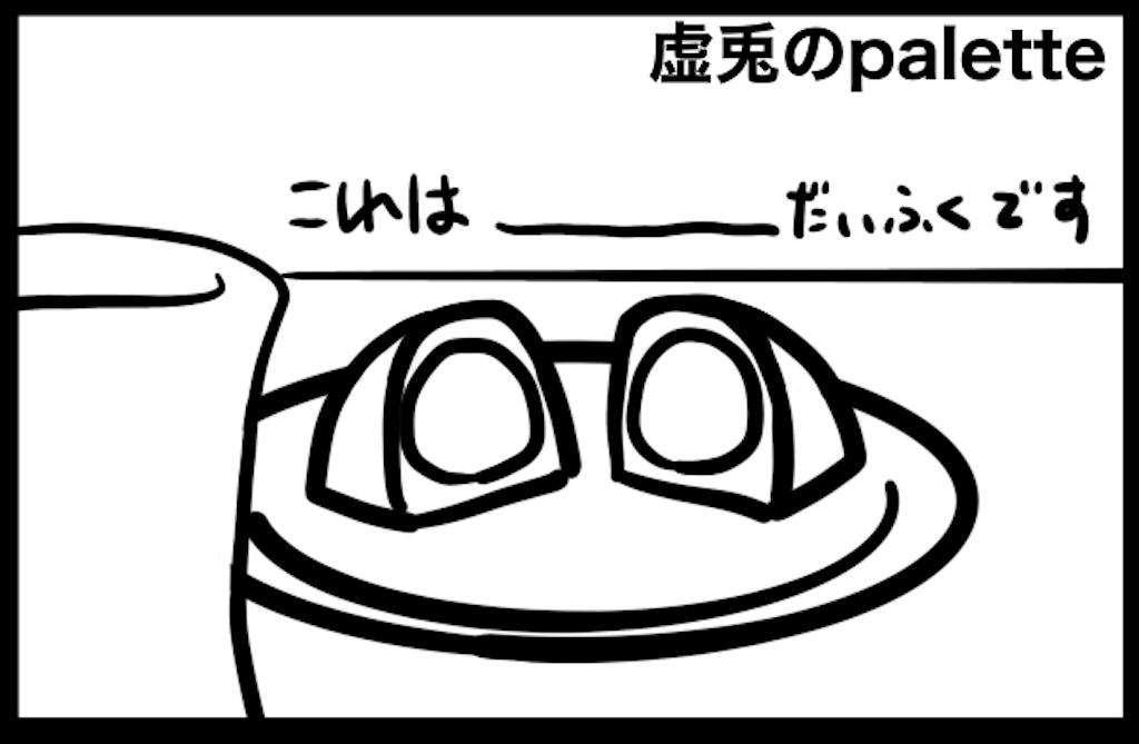 f:id:utsurousagi:20210502214612p:image