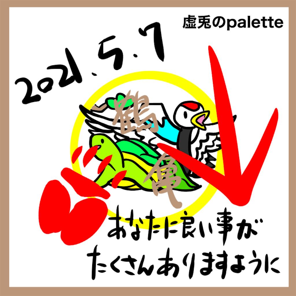 f:id:utsurousagi:20210507131423p:image