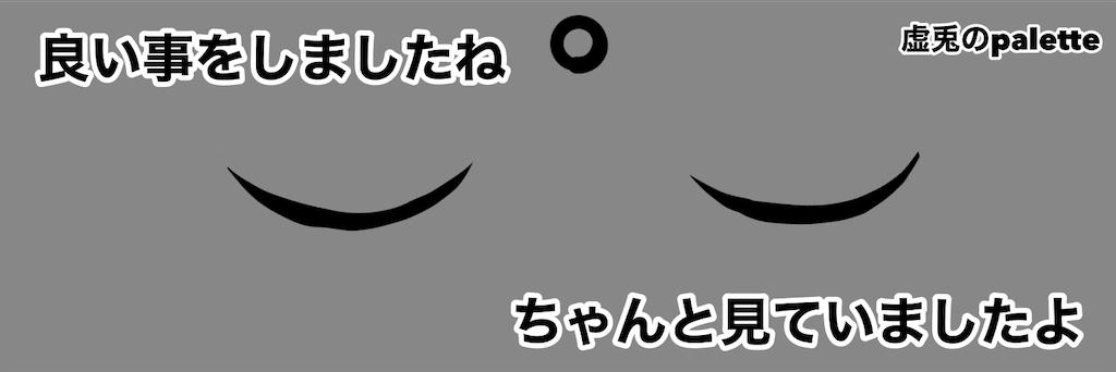 f:id:utsurousagi:20210609144529p:image