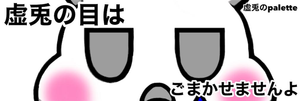 f:id:utsurousagi:20210609164832p:image