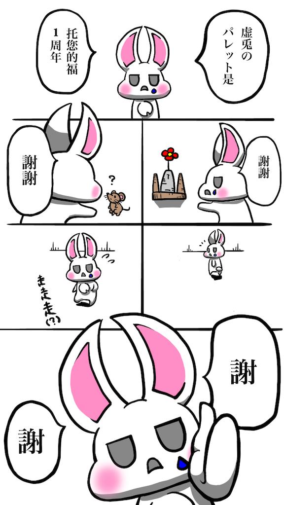 f:id:utsurousagi:20210713234056p:image