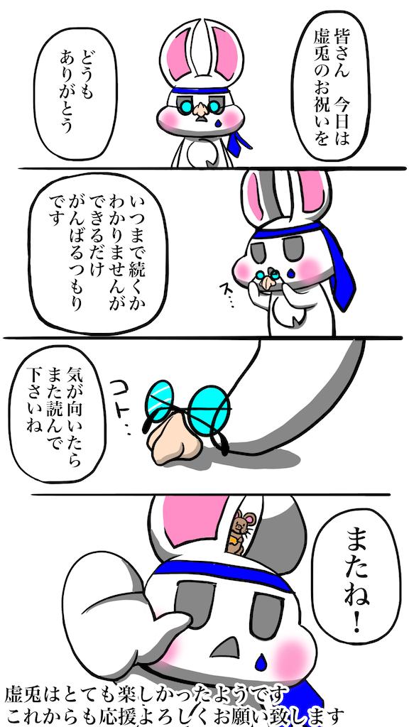 f:id:utsurousagi:20210717195743p:image