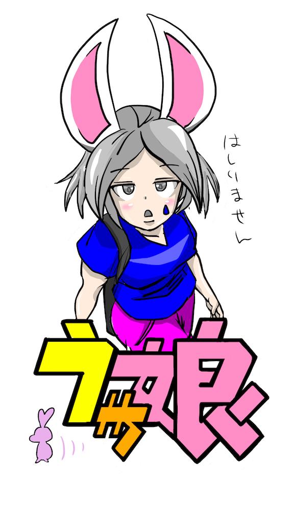 f:id:utsurousagi:20210718131243p:image