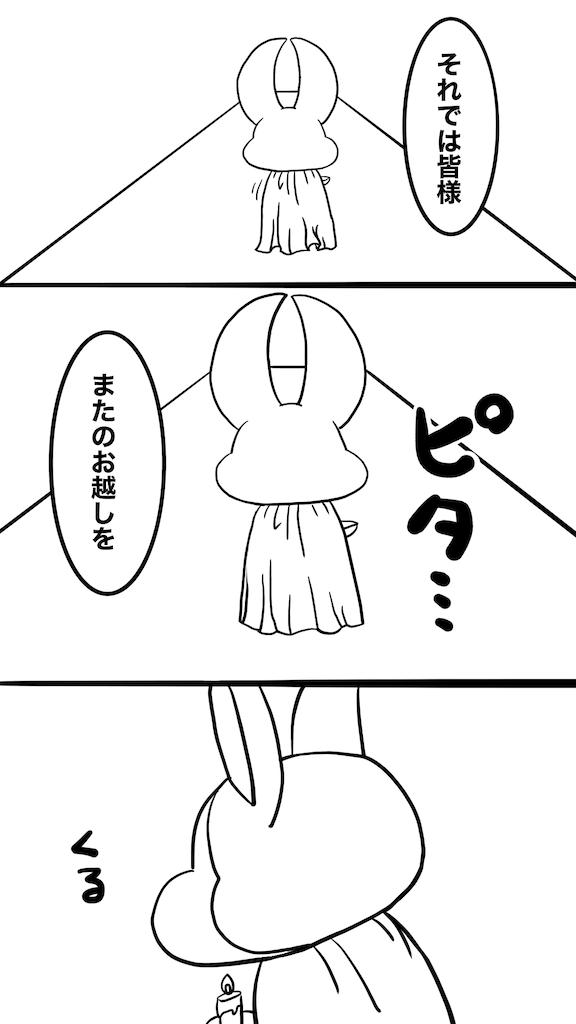 f:id:utsurousagi:20210808115302p:image
