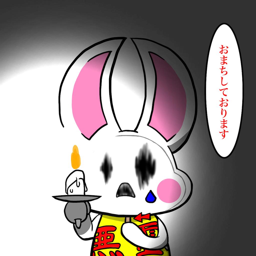f:id:utsurousagi:20210808233024p:image