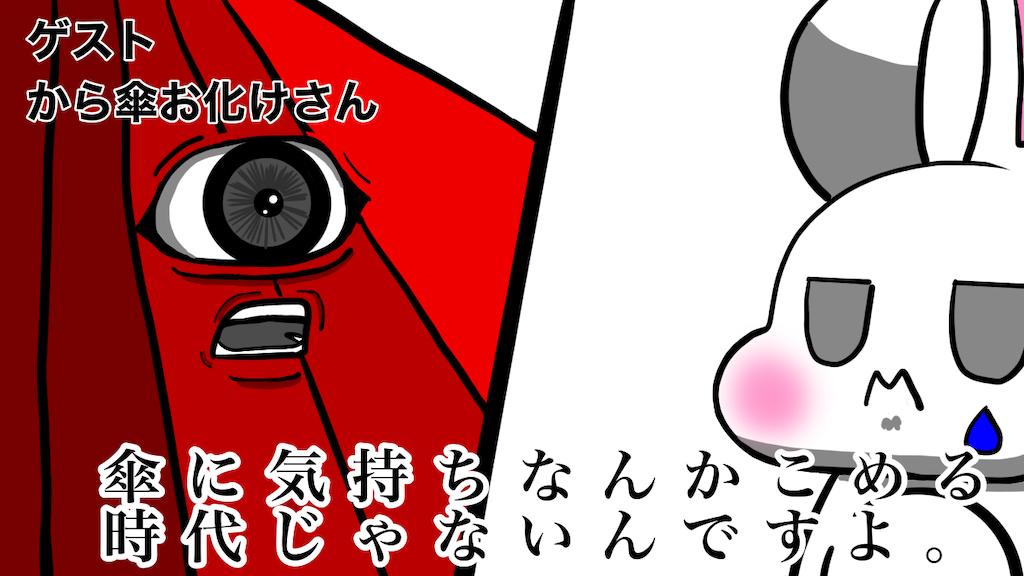 f:id:utsurousagi:20210828180314p:image