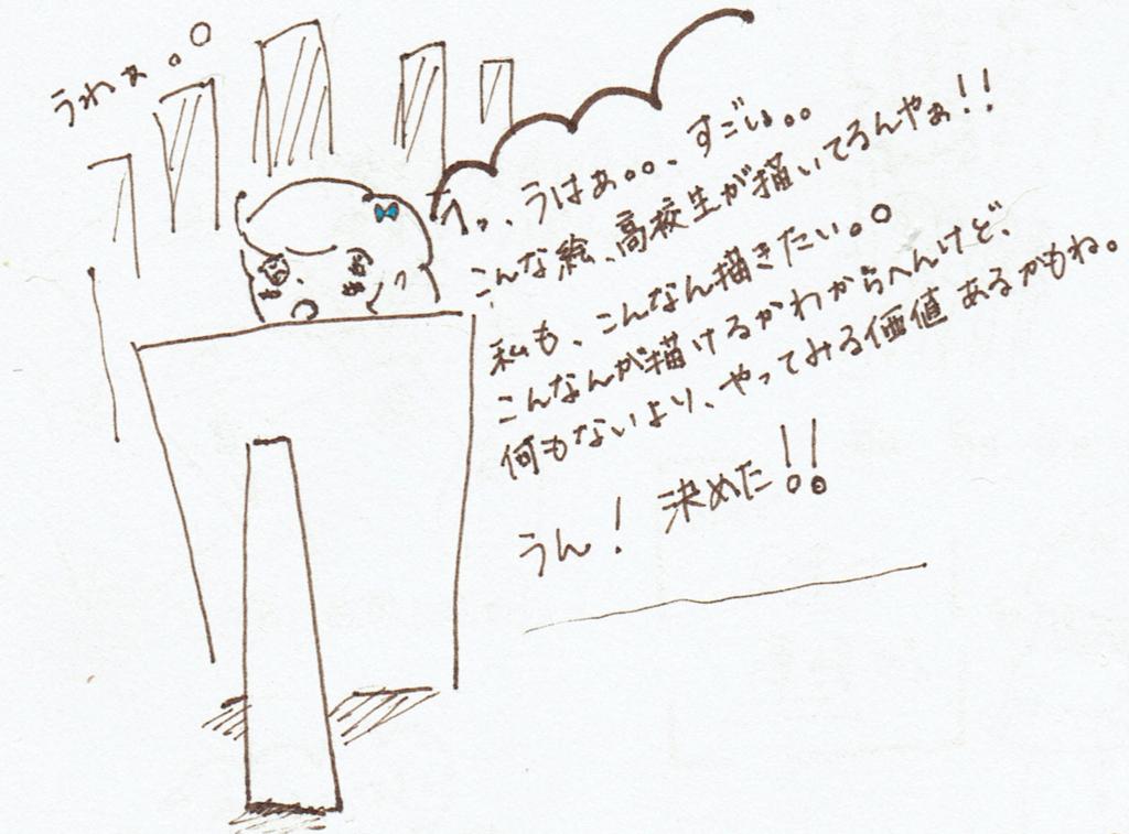 f:id:utsuutsutsu2525:20160919202935j:plain