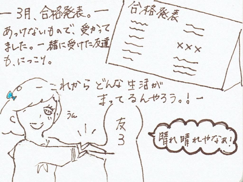 f:id:utsuutsutsu2525:20160919203500j:plain