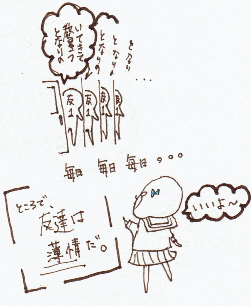 f:id:utsuutsutsu2525:20160919212134j:plain