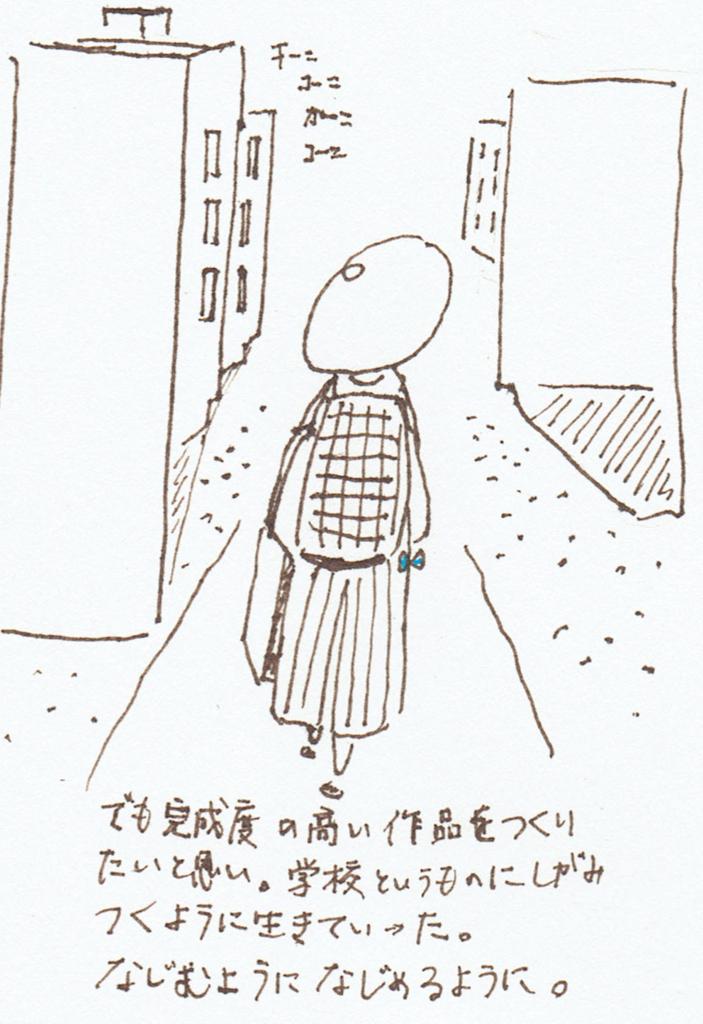 f:id:utsuutsutsu2525:20161118133740j:plain