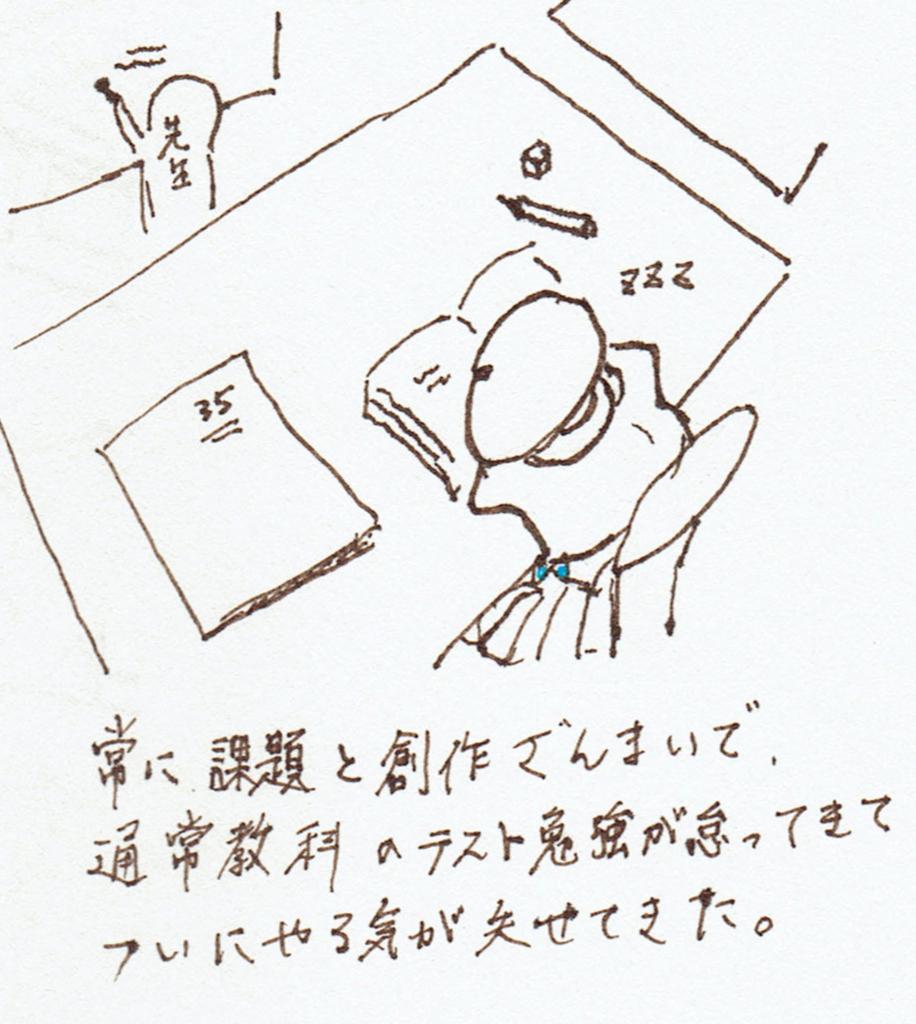 f:id:utsuutsutsu2525:20161118134020j:plain