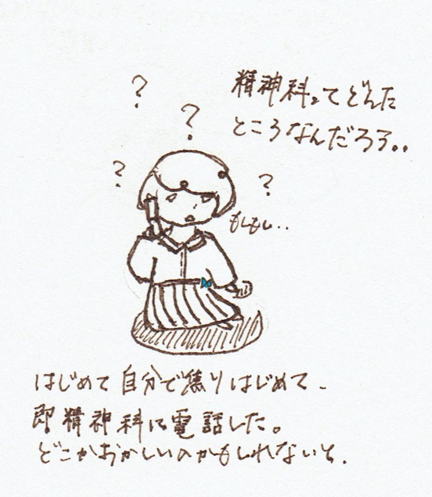 f:id:utsuutsutsu2525:20161204122042j:plain