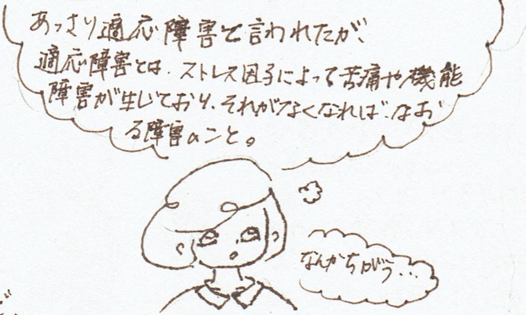 f:id:utsuutsutsu2525:20161204122122j:plain