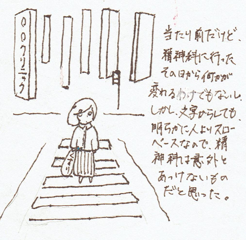 f:id:utsuutsutsu2525:20161204122132j:plain