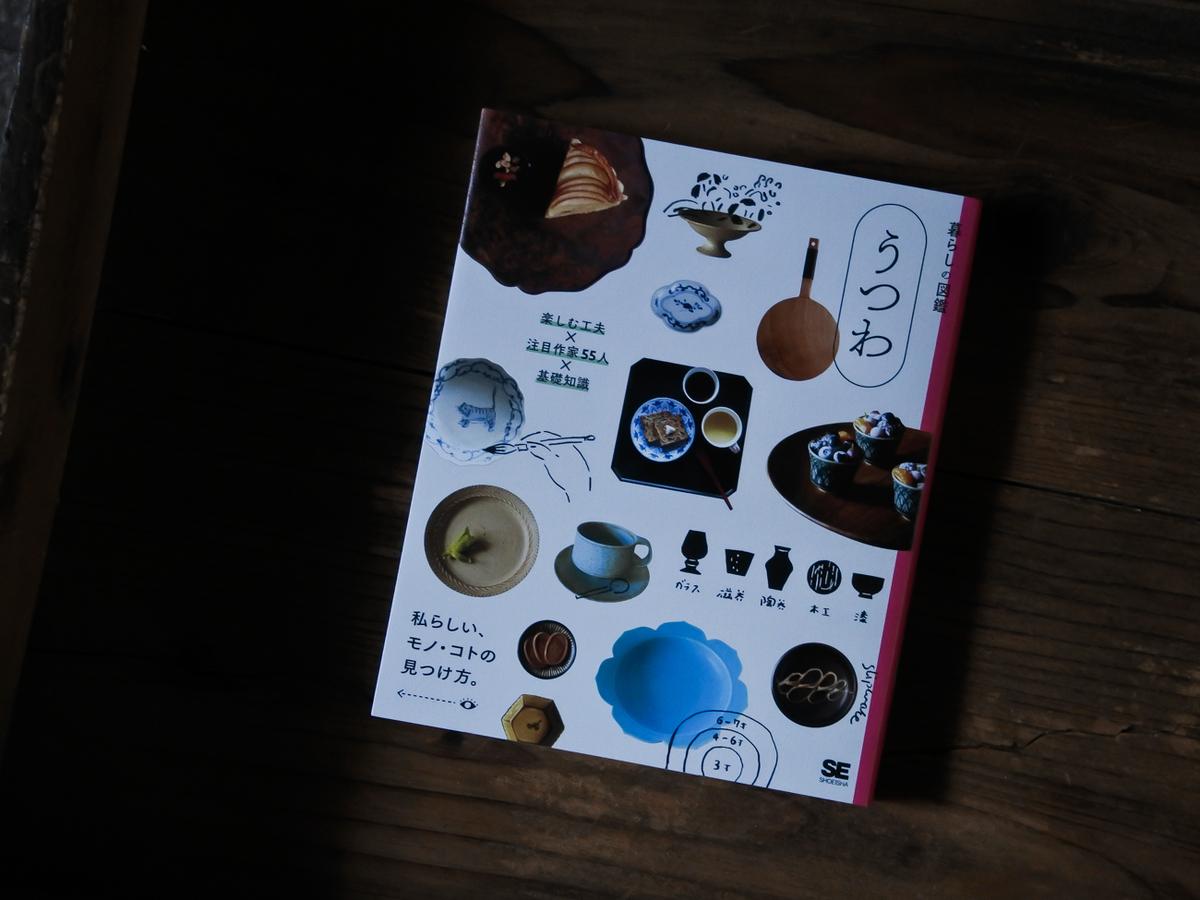 f:id:utsuwa-koharuan:20190710182546j:plain