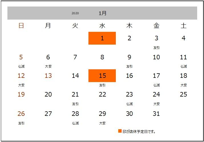 f:id:utsuwa_yamawa:20191231052334j:plain