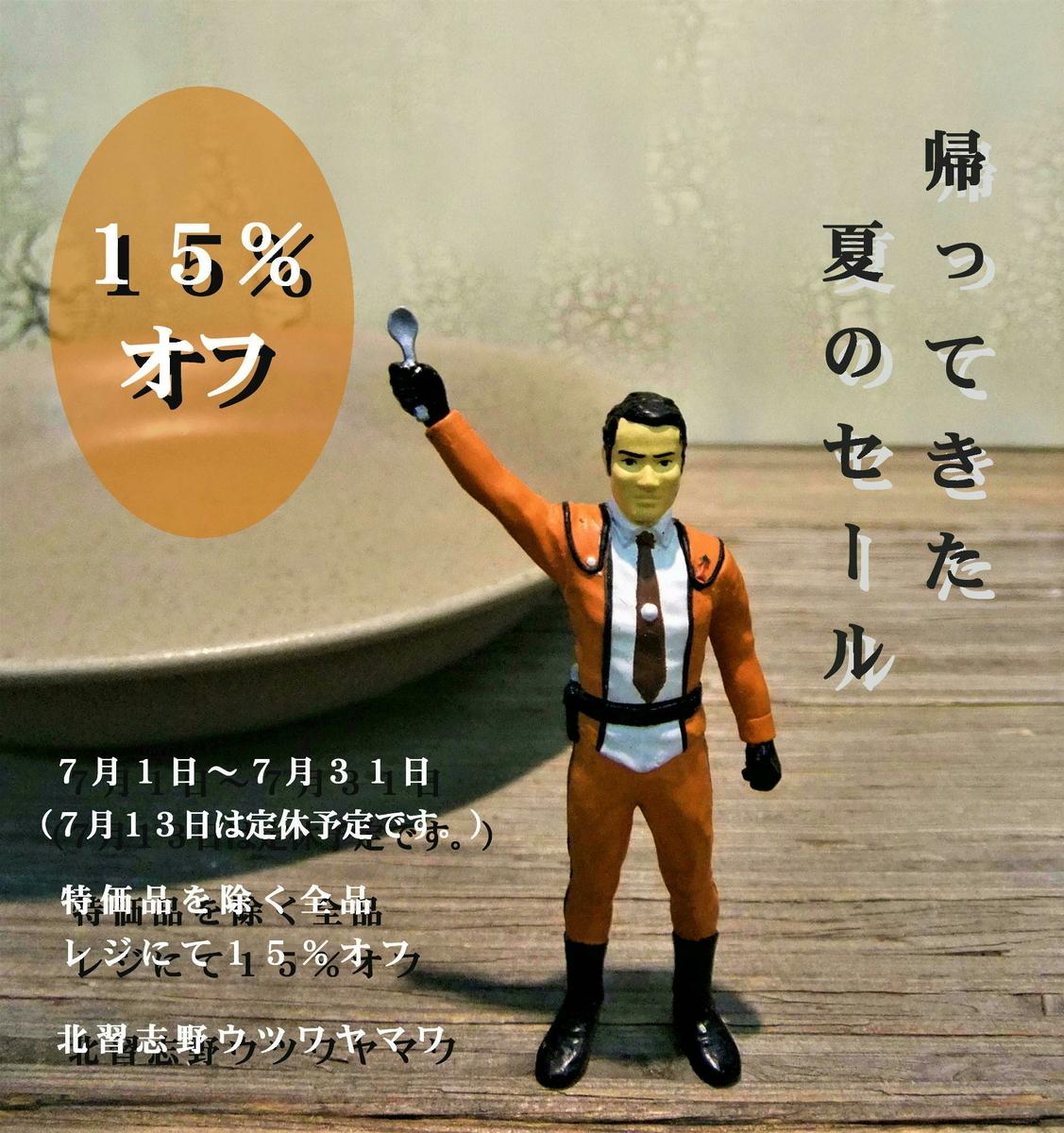 f:id:utsuwa_yamawa:20200702042249j:plain