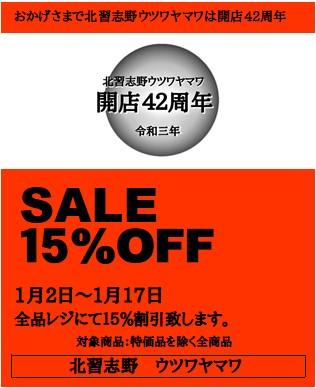 f:id:utsuwa_yamawa:20210102041202j:plain