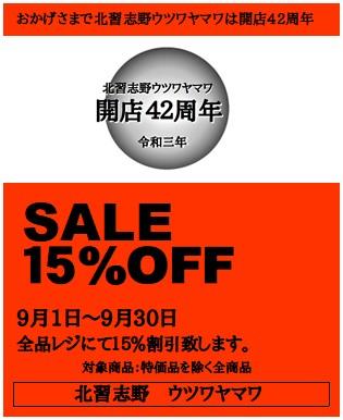 f:id:utsuwa_yamawa:20210901053015j:plain