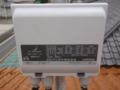 UVブースターは、41dB型 BM41L1に交換です。