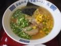 塩バターラーメン - 烏骨鶏ラーメン 龍 鴻巣店。