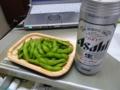 スーパードライと枝豆。